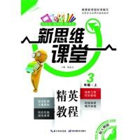 【TH】精英教程 新思维课堂 3年级上 (配人教版) (1版1次) 陈振亚 湖北教育出版社 9787535191380