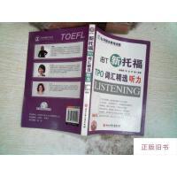 【二手旧书8成新】新托福TPO词汇精选:听力 附光盘