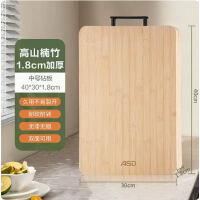 爱仕达厨房家用整竹砧板自带磨刀石可立切菜板和面案板切水果木板