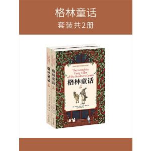 格林童话(套装共2册)(电子书)