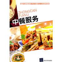 中餐服务(中等职业学校酒店服务与管理类规划教材)