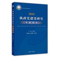 2016:执政党建设研究年度报告