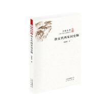 唐五代两宋词史稿