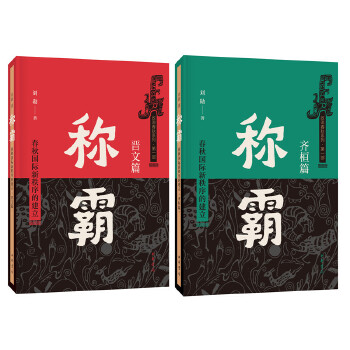 称霸:春秋国际新秩序的建立(全2册)