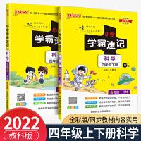 小学学霸速记 四年级 上册+下册 科学 教科版2021版