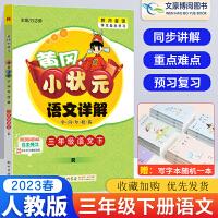 �S��小�钤��Z文�解三年�下�哉Z文字�~句段篇部�人教版 2021春新版