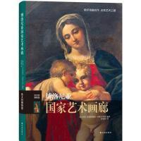 博洛尼亚国家艺术画廊 揭示了博洛尼亚辉煌历史 展示了博洛尼亚艺术画派精髓 伟大的博物馆 鉴赏收藏 艺术作品 畅销书籍