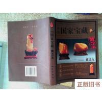 【旧书8成新】黄龙玉