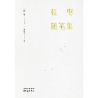张枣随笔集(增订本)