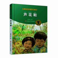 曹文轩纯美小说拼音版:芦花鞋