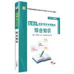 华图2017选调生招录考试专用教材:综合知识(互联网+)