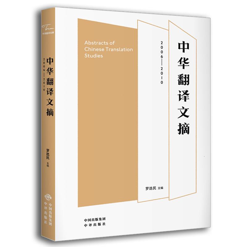 中华翻译文摘 反映中国内地、中国香港、中国澳门及中国台湾地区2006-2010年翻译研究成果及趋势的权威之作