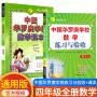 中国华罗庚学校数学课本+练习与验收四年级