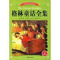 格林童话全集.上下(附光盘一张)――世界传世童话集萃
