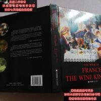 【二手旧书9成新】法国,葡萄酒王国【实物拍图 封面有破损】9787555203889
