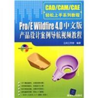 【二手旧书9成新】Pro/E Wildfire 4 0中文版产品设计案例导航视频教程(附光盘1张)9787302172