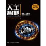 人工智能(电子书)