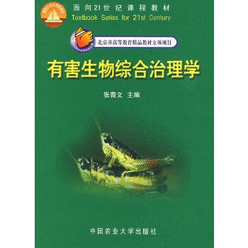 有害生物综合治理学(张青文)(21世纪)