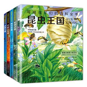 给孩子们的图解百科全书超值套装(全5册)