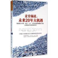 麦肯锡说,未来20年大机遇 (美)理查德・多布斯(Richard Dobbs),(美)詹姆斯・马尼卡(James Ma