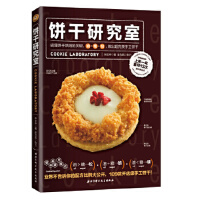【二手旧书9成新】饼干研究室:搞懂饼干烘焙的关键,油+糖+粉,做出超手工饼干9787530482513林文中北京科学技
