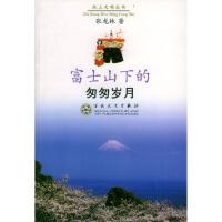 【旧书二手书9成新】富士山下的匆匆岁月/纸上文明丛书 张龙林 9787530637876 百花文艺出版社