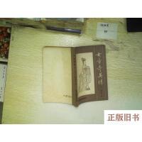 【二手旧书8成新_】女帝奇英传三