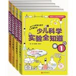少儿科学实验全知道(全四册)