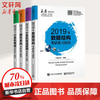 (在线组套)2019年王道计算机专业考研:数据结构+操作系统+组成原理+计算机网络(全4册) 王道论坛 著作 著作