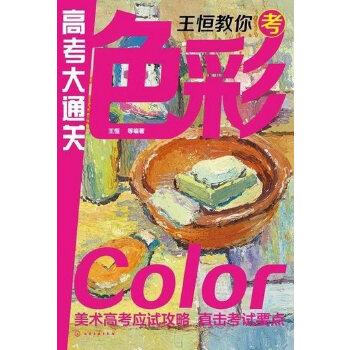 王恒教你考色彩 王恒 化学工业出版社 【正版图书 闪电发货】