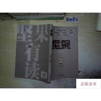 【二手旧书8成新】坚果-栗子号