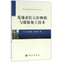 曼地亚红豆杉种植与提取加工技术 王刚 等 科学出版社有限责任公司