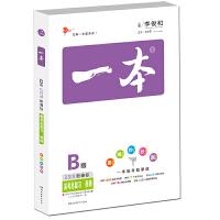 2019年 高考英语备考总复习 新课标版 一本 英语特级教师李俊和主编
