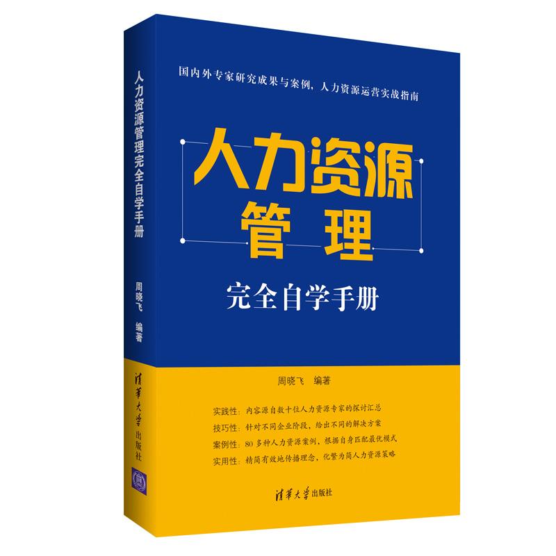 人力资源管理完全自学手册