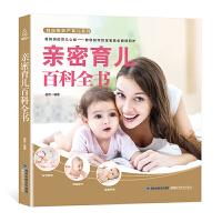 亲密育儿百科全书 0-3岁 新生儿早教护理和喂养百科全书 育婴育儿婴儿书籍 新手妈妈 新生的儿宝宝护理书