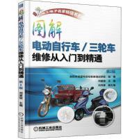 图解电动自行车/三轮车维修从入门到精通 刘遂俊 主编