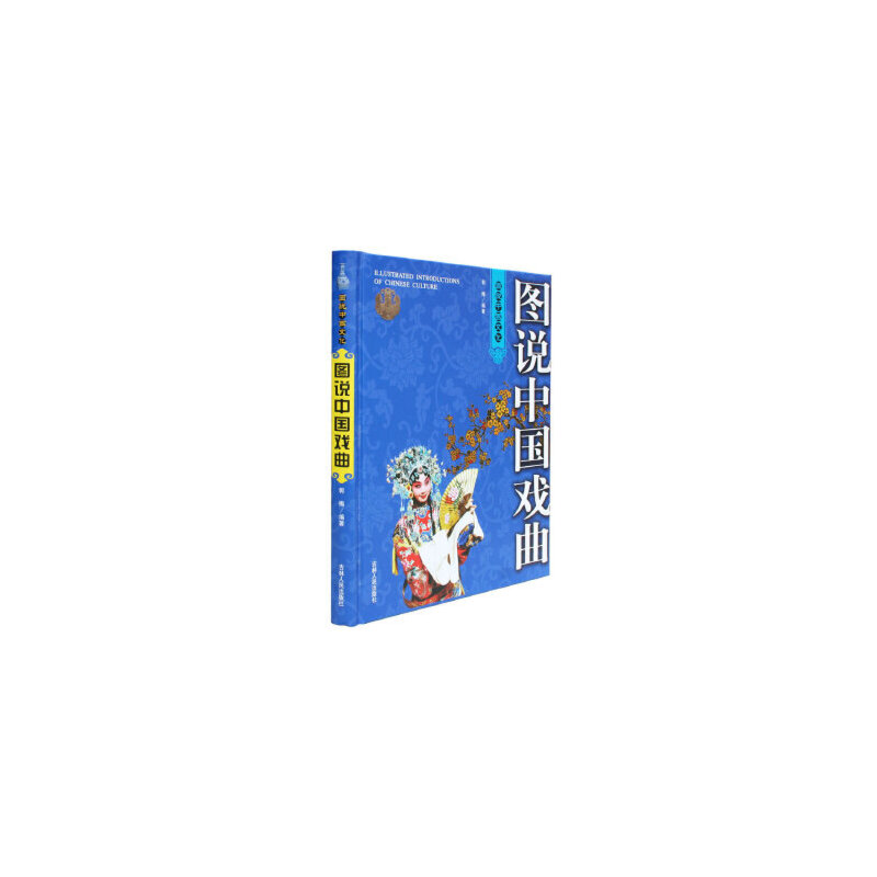 【旧书二手书9成新】(全彩)图说中国戏曲 郭梅著 9787206062551 吉林人民出版社 【本店书保证正版,全店免邮,部分绝版书,售价高于定价】