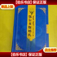 【二手9成新】鄂尔多斯文化丛书:鄂尔多斯婚礼 策・哈斯毕力格图 内蒙古大学出版社