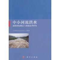 中小河流洪水预警指标确定与预报技术研究