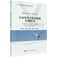 大功率风力发电机组控制技术
