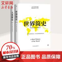 简史套装:世界简史+人类简史(2册) 中国友谊出版社