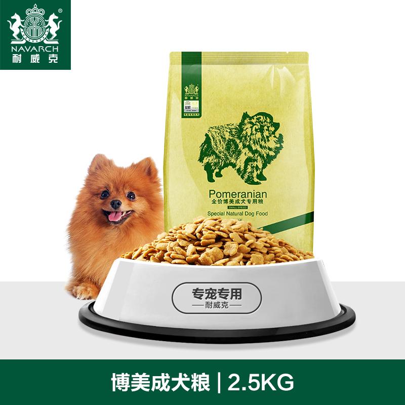耐威克 博美狗粮 成犬专用粮2.5KG全国包邮 满199-20