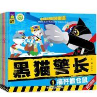 黑猫警长 图书 全套5册3-4-6-7-8岁儿童绘本故事书 培养孩子周岁漫画 新黑猫 系列 幼儿园卡通动漫玩具图画书