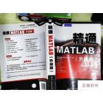 【二手旧书9成新】精通MATLAB(升级版)