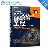 CanonEOS6DMarkII数码单反摄影圣经雷波数码单反摄影入门数码单反摄影大全佳能6D2相机使用详解说明摄影技巧