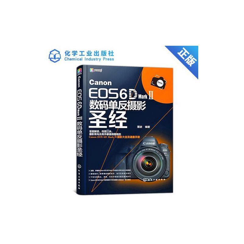 CanonEOS6DMarkII数码单反摄影圣经雷波数码单反摄影入门数码单反摄影大全佳能6D2相机使用详解说明摄影技巧大全书籍自学初学者