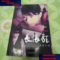【二手旧书9成新】长恨歌(电视小说) /王安忆、蒋丽萍 上海教育出版社