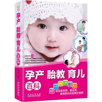 孕产胎教育儿百科(pdf+txt+epub+azw3+mobi电子书在线阅读下载)