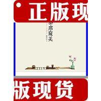 [二手书旧书9成新]文集:茶席窥美 /静清和 著 九州出版社