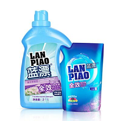 蓝漂 全效薰衣草 洗衣液 2KG瓶装薰衣草香 洗护合一 安全 洁净 高效